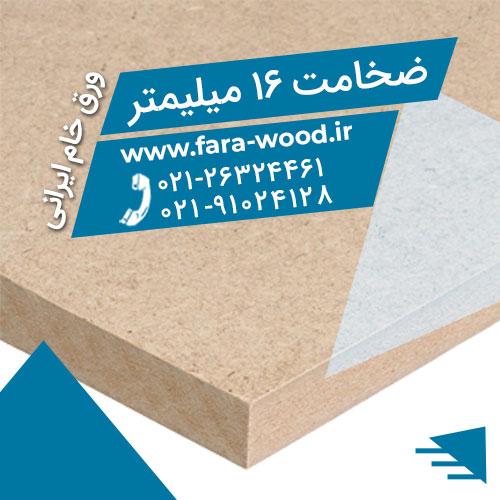 ورق خام ایرانی ۱۶ میلیمتر