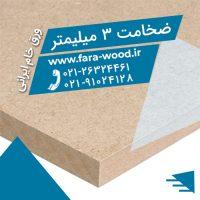 ورق خام ایرانی ۳ میلیمتر