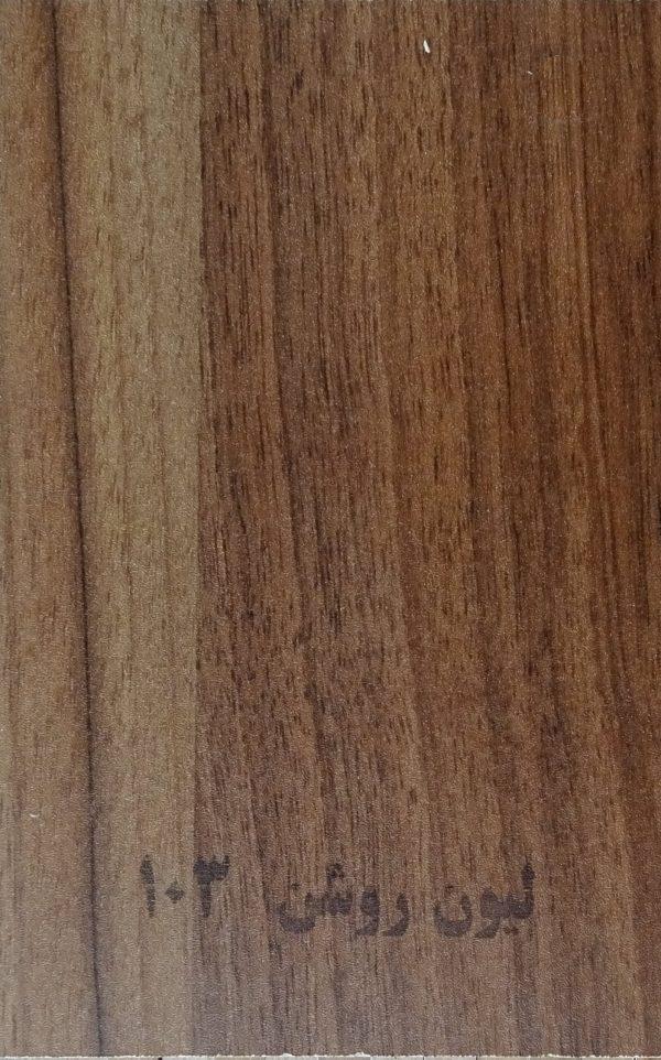 ورق ام دی اف رنگی آذران چوب کویر لیون روشن