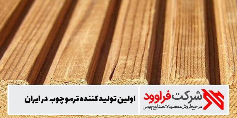 تولید ترمو وود در ایران برای اولین بار توسط شرکت های ایرانی قیمت عالی ارزان