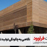نگاهی به فرایند تولید ترمو وود در ایران