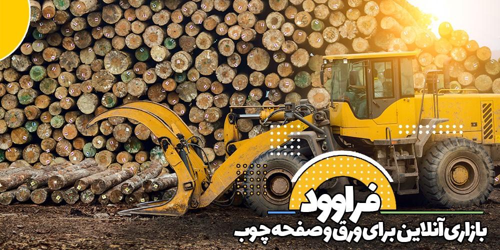 زندگی دوباره برای صنایع چوب اسالم تالش