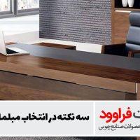 سه نکته در انتخاب مبلمان اداری چوبی