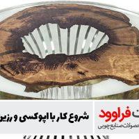 تولید ورق چوب و اپوکسی رزین