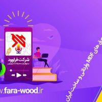 تولید ورق ام دی اف در ایران و قیمت ارزان آن