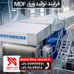 نمونه دستگاه تولید ورق MDF