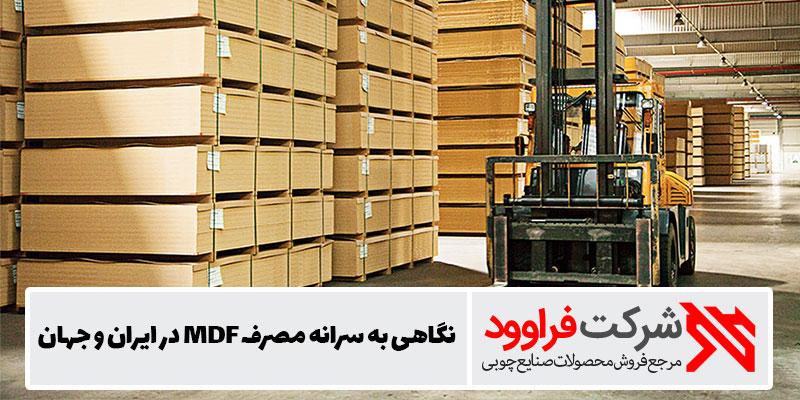 مصرف سالانه MDF در ایران و جهان