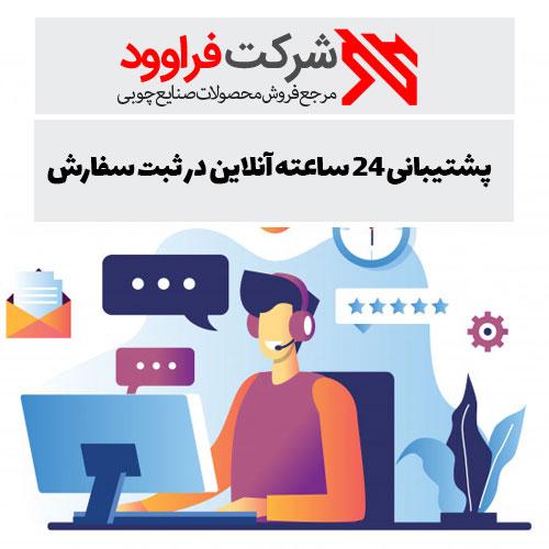 پشتیبانی آنلاین فراوود